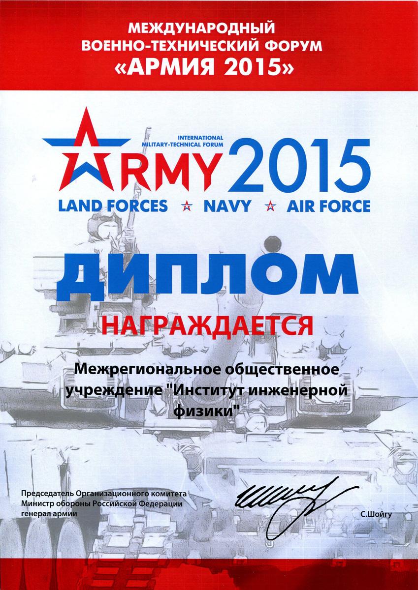 Диплом официального партнера форума Армия