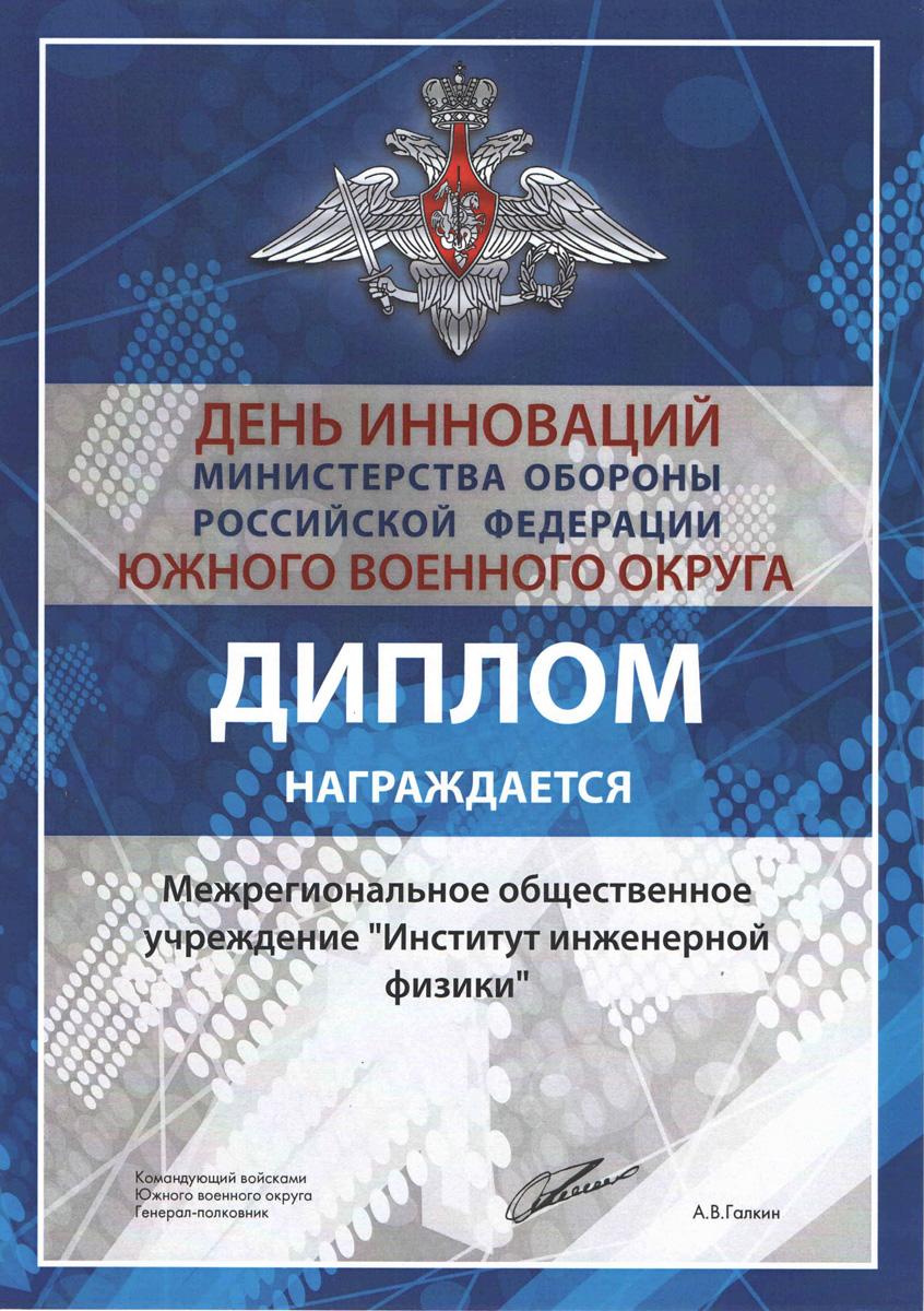 Диплом выставки День инноваций Минобороны РФ