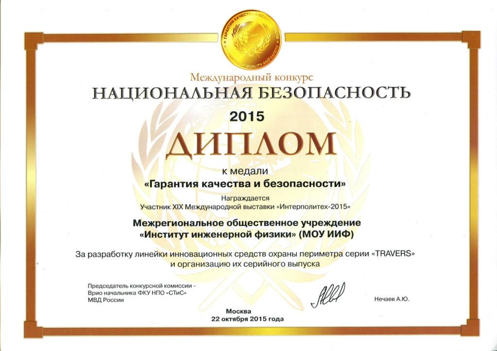 Золотая медаль и диплом за разработку линейки инновационных  Золотая медаль и диплом за разработку линейки инновационных средств охраны периметра серии travers 2015 г