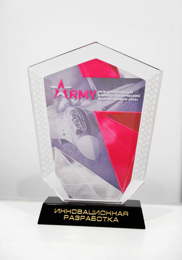 Диплом форума Армия в номинации Инновационная разработка  Диплом форума Армия 2016 в номинации Инновационная разработка
