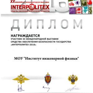 interpolitex2016[1]
