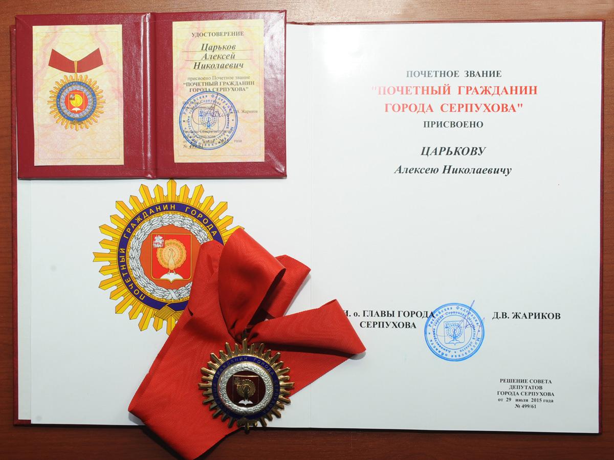 Поздравление почетного гражданина с днем рождения