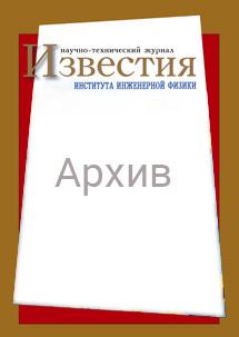 Архив номеров