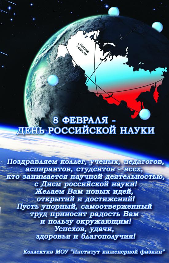 открытка с днем российской науки