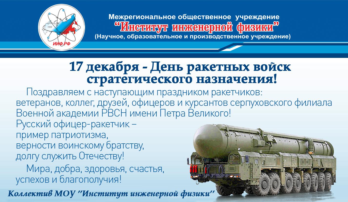День Ракетных войск стратегического 74
