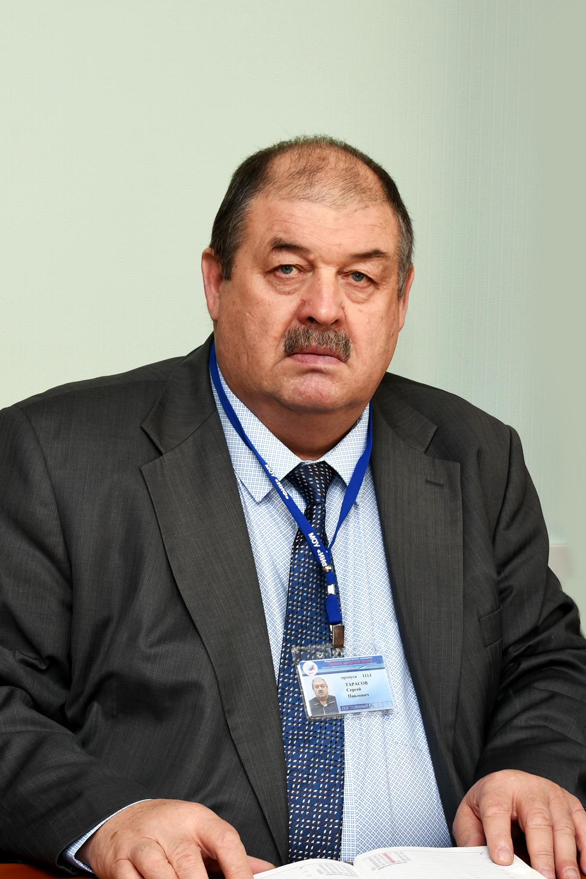 Тарасов Сергей Павлович