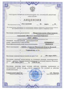 Лицензия ГК РА