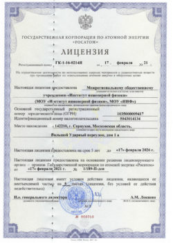 ЛЦ РОСАТОМ ГК-1-16-0214Я